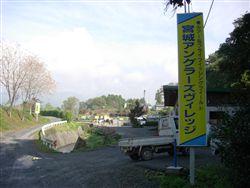 群馬県・旧赤城村