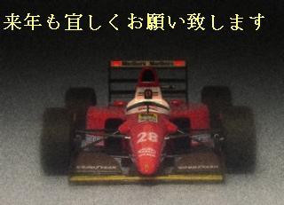 Ferrari F93A イタリアGP(G.ベルガー)完成品 251