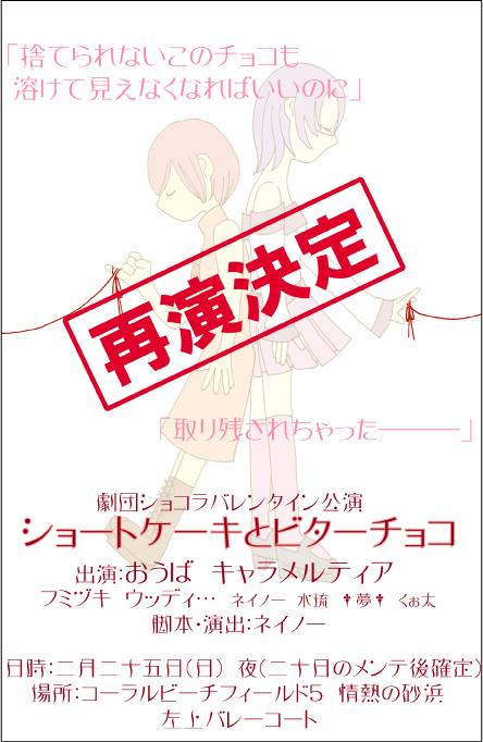 バレンタイン公演'07