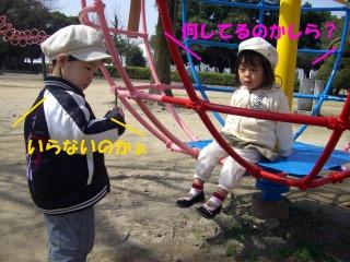 公園デート3