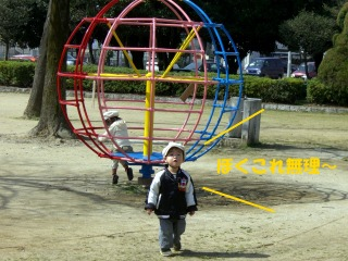 公園デート4