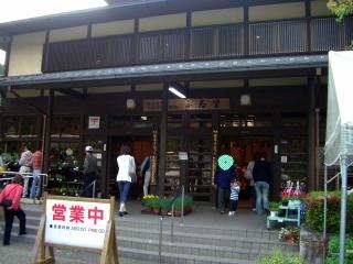 道の駅(平成村)