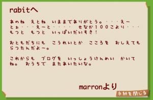 メロ marron