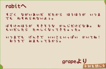 メロ grape