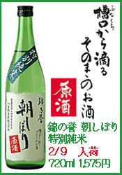 錦乃誉 「朝しぼり」 特別純米