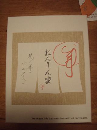 20090812-1.JPG