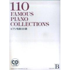 ピアノ名曲110選(CD)