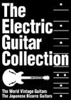 エレクトリックギターコレクションBOX