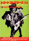 レコード・コレクターズ 2009年 06月号