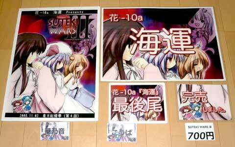 東方紅楼夢(第4回) 第3展示場(地上3階) 花-10a『海運』