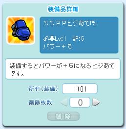 SSPヒジあて