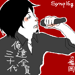 syrup-1.png