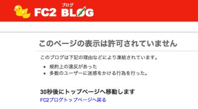 FC2凍結メッセージ