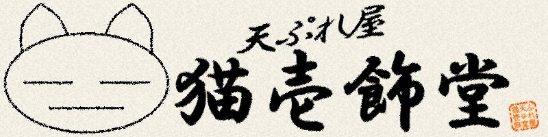 FC2用テンプレート配布所【天ぷれ屋猫壱飾堂】