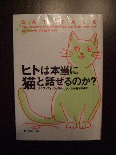2008_0910ぷーすけ0027