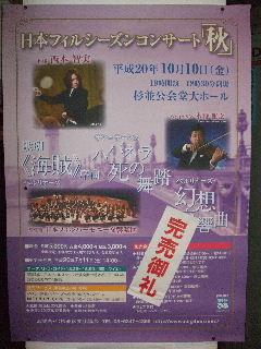 2008_1010ぷーすけ0006