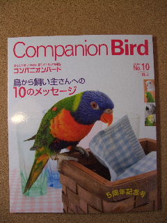 2008_1121ぷーすけ0051