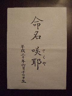 2008_0911ぷーすけ0001
