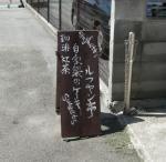ルフラン亭 002