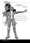 ダージュオブケルベロスまとめ本3