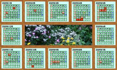 一年カレンダー