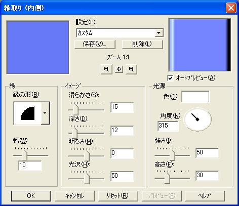 フレーム画像の作成(ステップ3)