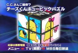 チーズくんルービックパズル