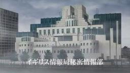 イギリス情報局秘密情報部