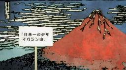 日本一の少年マガジン山