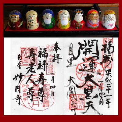 七福神090101