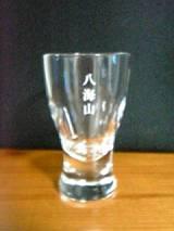 八海山 グラス