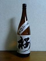 さつま寿 桜