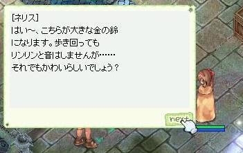 鈴、作成♪