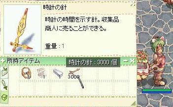 時計の針3000こ^^;