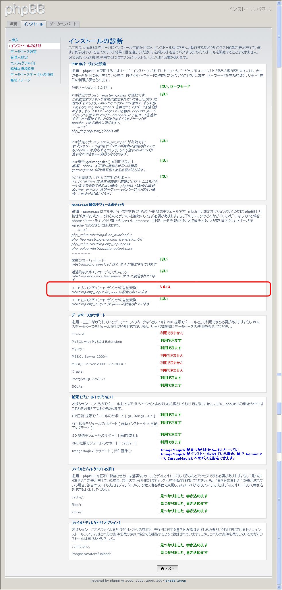phpBB3インストールチェック