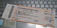 JA2008のチケット