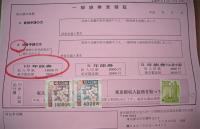 パスポート申請書-2