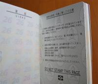 パスポート形状ー1