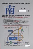 09静浜の駐車券