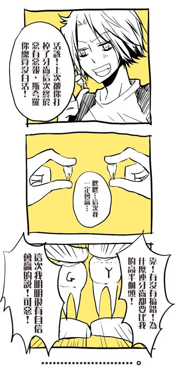 090419comic01.jpg