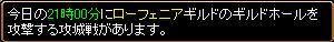090711-攻城戦1
