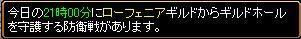 090718-攻城戦1