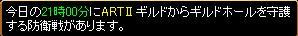 090801-攻城戦1