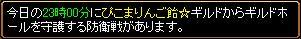 090815-攻城戦1