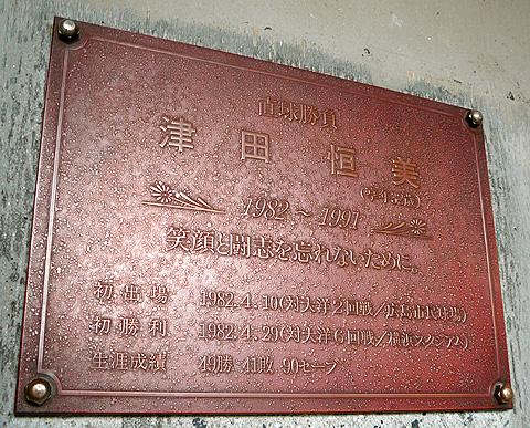 06津田プレート1