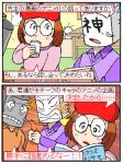 原作漫画のアニメ化は賛否両論あるが…