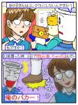 私がメガネの理由…ゆり子さんはあまり触れてほしくないようだ。