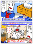 拳で語り合え…恭子さんの実父は娘をさらに上回る?