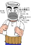 佐久間(旧姓・小森)辰三。佐藤恭子の実父。