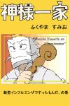 「月刊ふーみん」2009年6月号「神様一家」表紙。